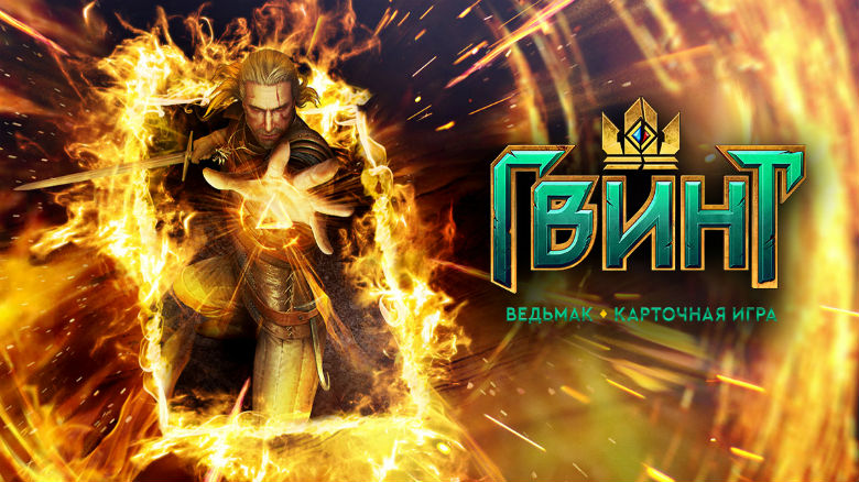 Cлух: CD Project Red портирует «Gwent: The Witcher Card Game» для iPhone и iPad