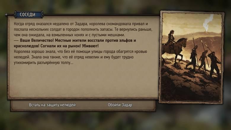 «Кровная Вражда. Ведьмак. Истории» – Гвинт, как средство для победы