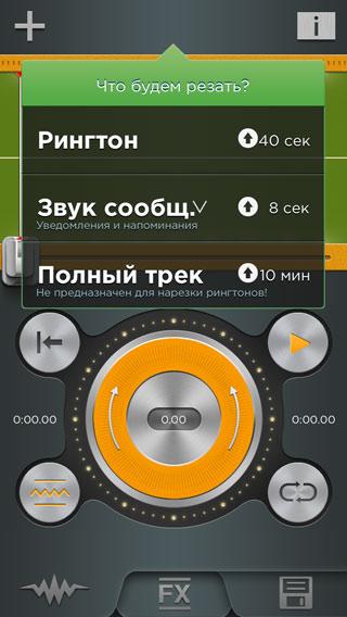 Как создать рингтон для iphone с помощью программы ringtones