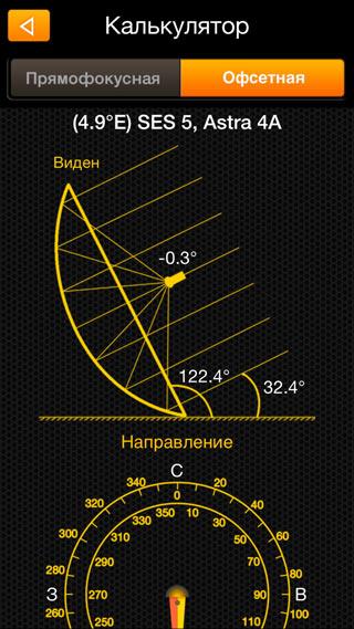 Скачать программе для андроид триколор спутник