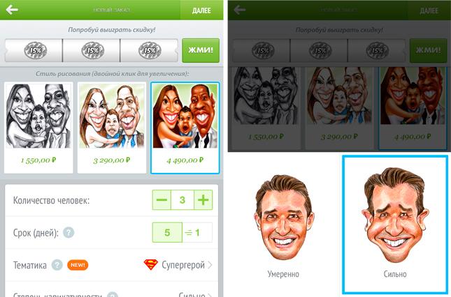 Програмку для сотворения шаржей и карикатур по фото