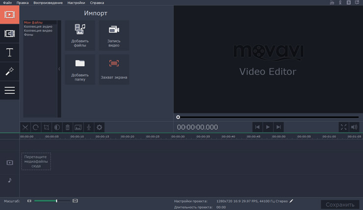 Как вставить переходы между видео Инструкция от Movavi 97