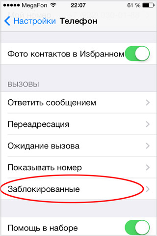 Как на айфоне заблокировать контакт
