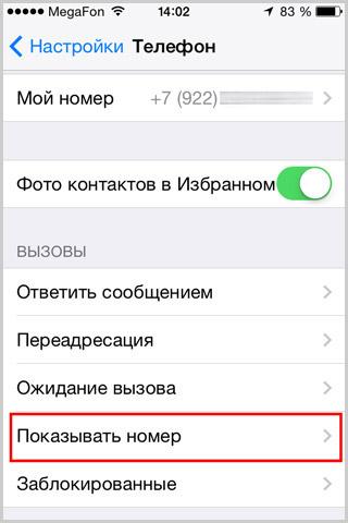 Скрыть номер на айфоне