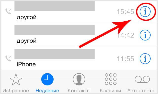 Скачать как программу черный список для айфона