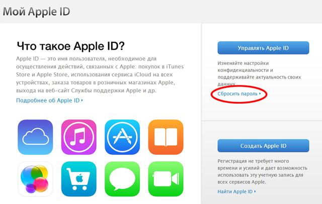 Забыла пароль от apple