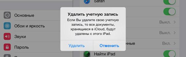 Учетная запись не подтверждена icloud что делать