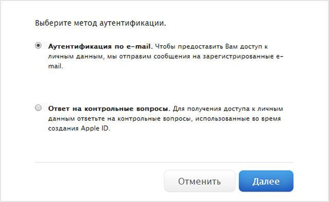 Как восстановить забытый пароль apple id app s ru Далее указываем наш apple id который как предполагается вы знаете и переходим к выбору метода аутентификации