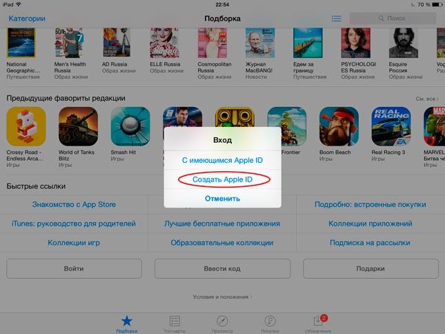 Как создать новый apple id на айфон 3 - ФоксТел-Юг