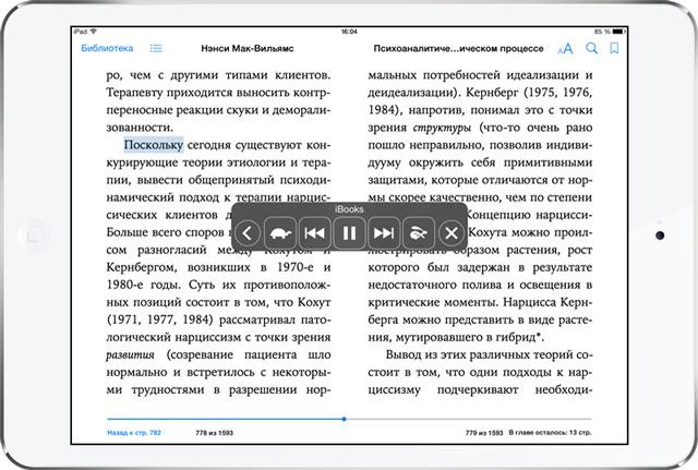 Программа Для Воспроизведения Текста Голосом На Русском Языке Скачать - фото 9