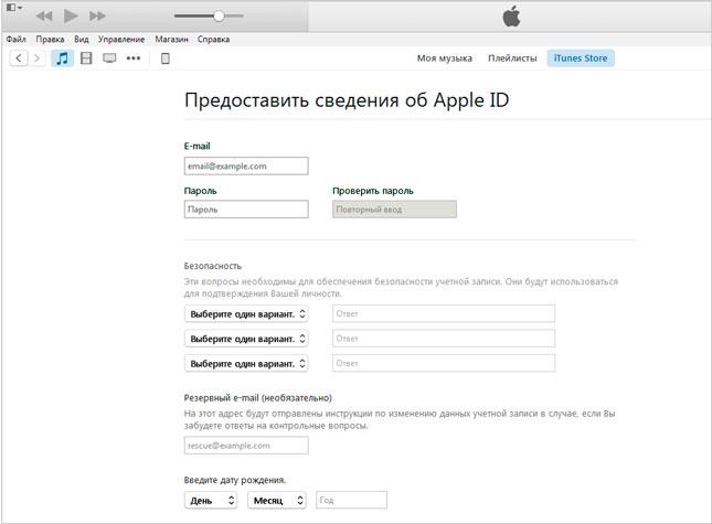 Как создать apple id на iphone ipad или в itunes инструкция   пароль выбрать контрольные вопросы и дать на них ответы указать дату рождения и по возможности резервный e mail В отличие от регистрации apple id с