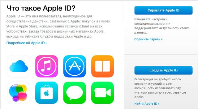 Как сменить на айфоне apple id