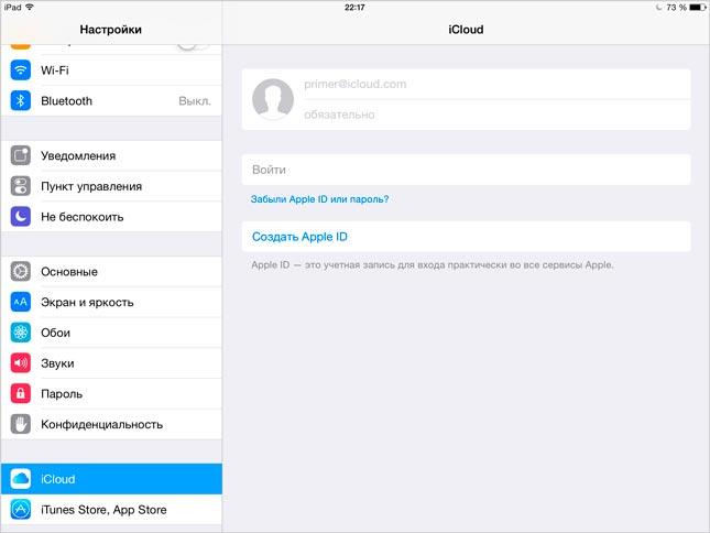 Как сделать свой акаунт в айфоне