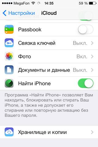 Как отключить найти айфон без пароля