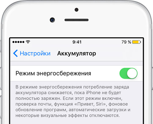 Картинки по запросу Siri режим энергосбережения