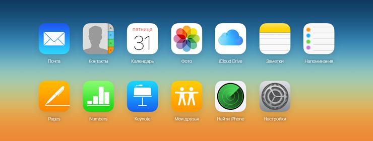 Проверить айфон на блокировку icloud